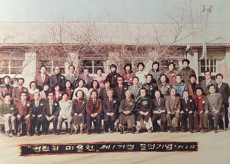 연진회 1기 졸업사진.1979.02.의재-산이되다.시립.190711-1.jpg