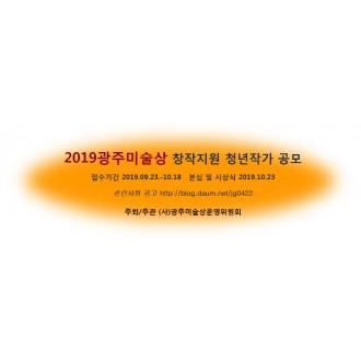 제25회 광주미술상 창작지원 청년작가 공모