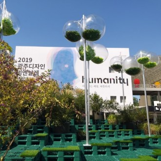 '인간다움과 배려 상생의 디자인' 2019광주디자인비엔날레