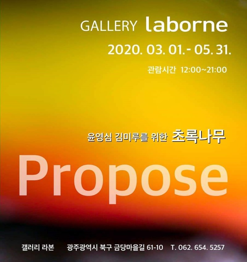 김정삼 개인전.라본.포스터.200301.jpg
