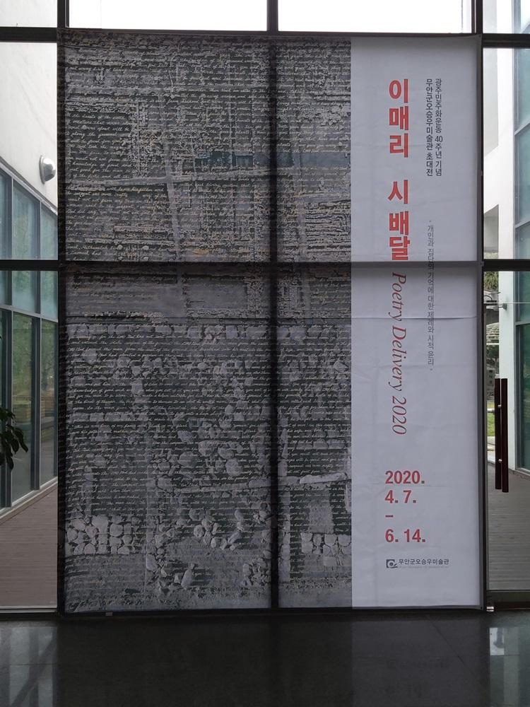 이매리 개인전.시배달.무안군오승우미술관.200326-3.jpg