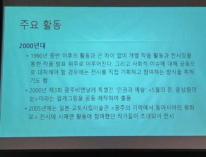 광주미술다시보기.예경세미나.임종영.ACC국제회의실.200821-15.jpg
