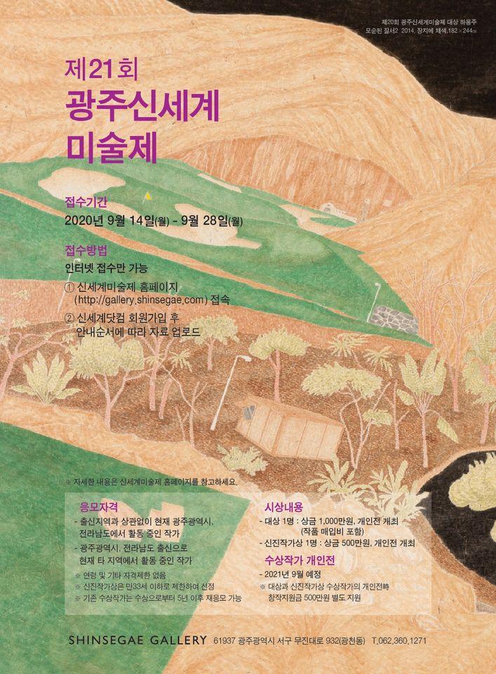 21회_광주신세계미술제-공모포스터.한우종페북.200828.jpg
