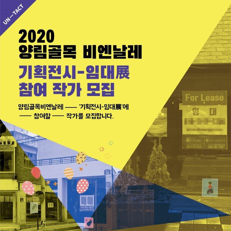 2020양림골목비엔날레.참여작가모집.200913-1.jpg