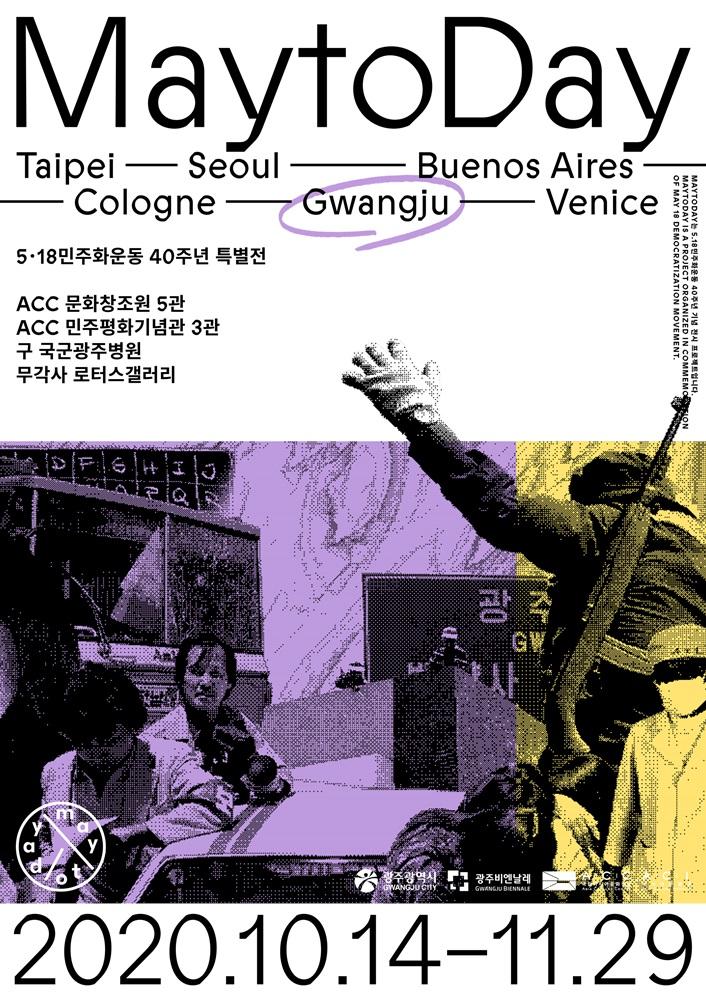 2020광주비엔날레.May to Day 광주전.포스터.201014-1129.jpg