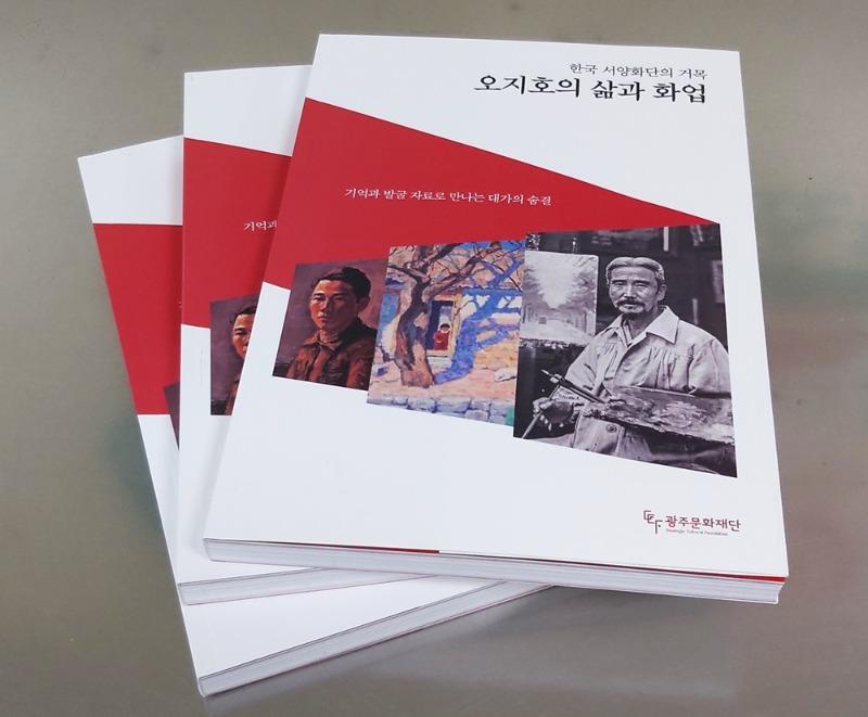 오지호삶과화업.문화재단.20201220-1.jpg