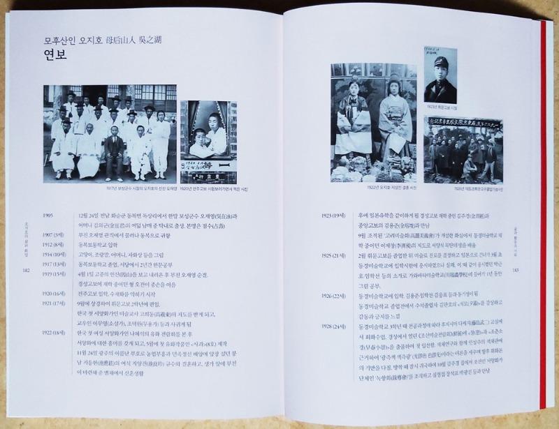 오지호삶과화업.문화재단.20201220-21.jpg