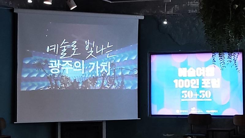 광주예술여행100인포럼.10년후그라운드.20210216-2.jpg