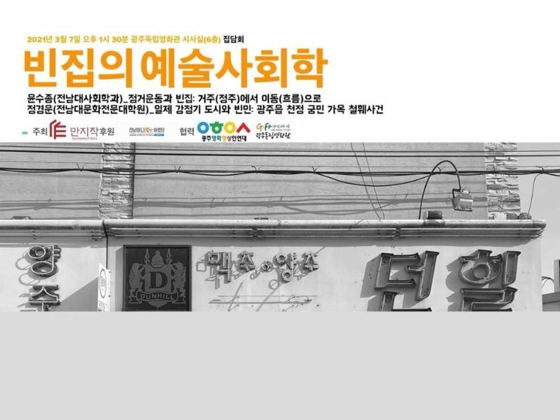 빈집의예술사회학.집담회.20210307.광주독립영화관시사실.jpg