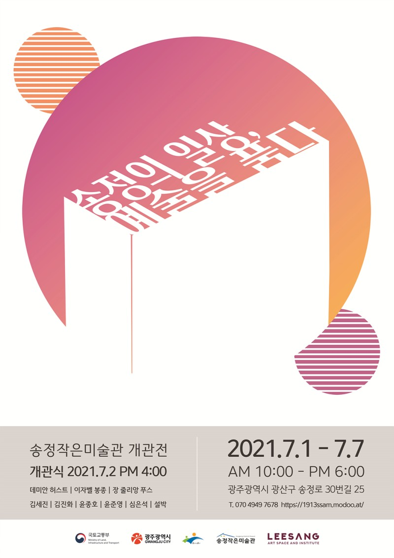 송정작은미술관,개관전포스터-1.jpg