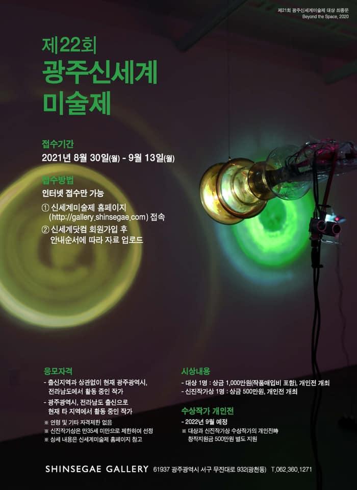 2021광주신세계미술제공모.포스터.20210830~0913.jpg