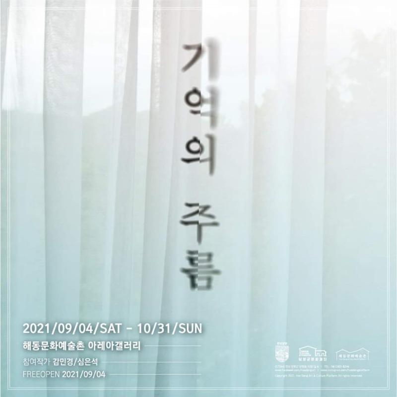 기억의주름.해동문화예술촌.포스터.20210904-1031.jpg