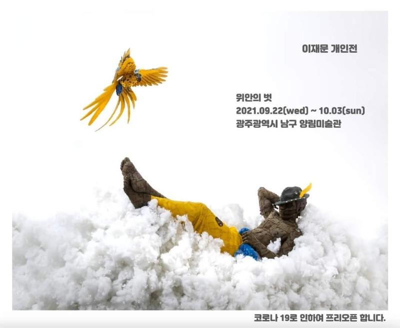 이재문개인전.위안의벗.양림미술관.20210922-1003.jpg