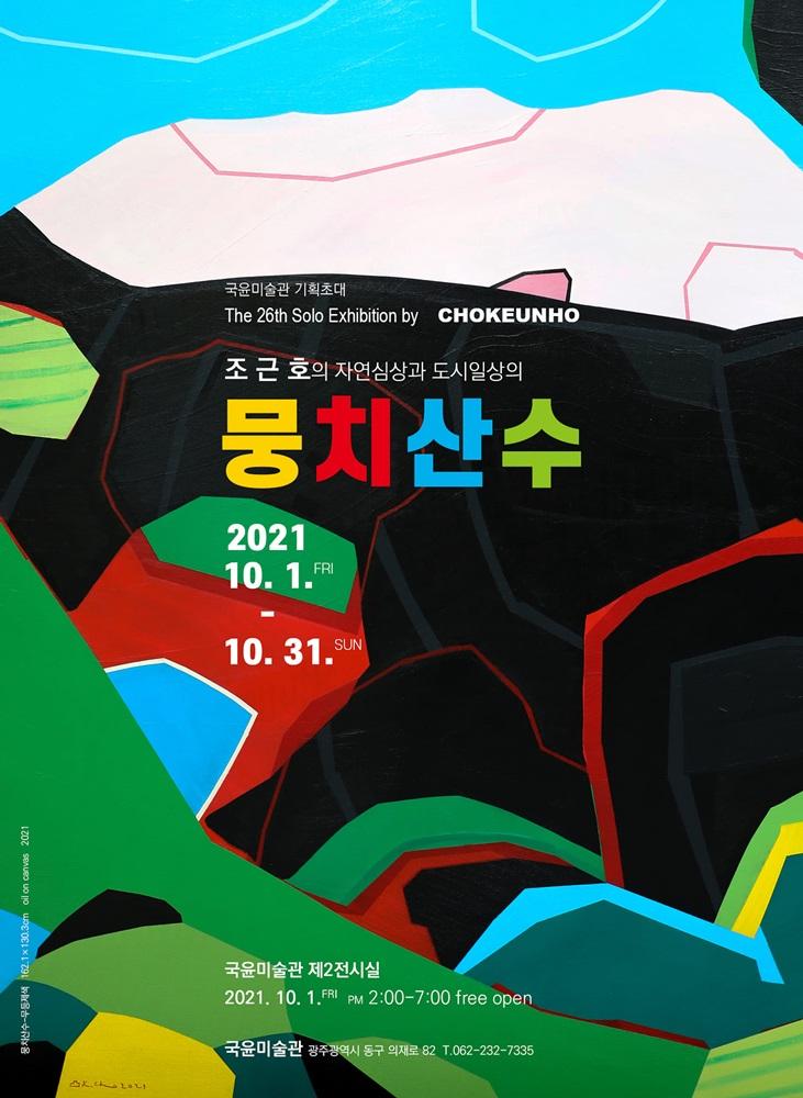 조근호전-뭉치산수.국윤.포스터.20211001~1031.jpg