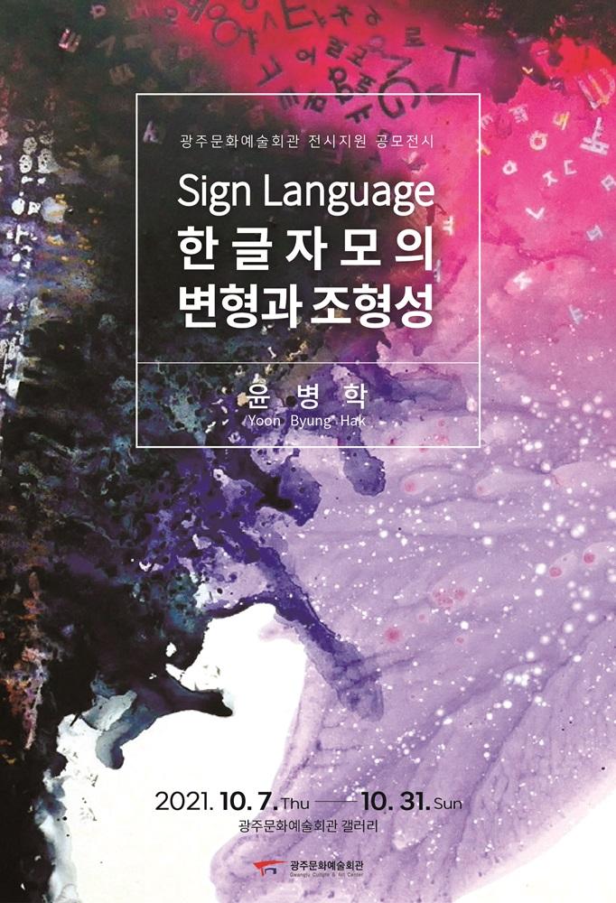 윤병학展 포스터.jpg