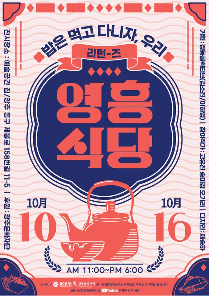리턴-즈_영흥식당.장동콜렉티브기획.예술공간집.20211010~1016.jpg
