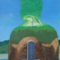 이사범|묘역에 봄은 오는가|2012|